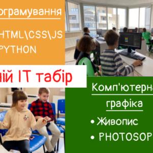 Літній-IT-табір Академгородок
