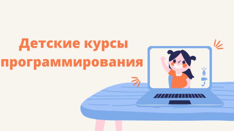 Курси програмування для дітей